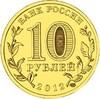 10 рублей ГВС Туапсе 2012 год