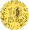 10 рублей 200-летие победы России в Отечественной войне 1812 года 2012 год