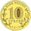 10 рублей ГВС Великие Луки 2012 год