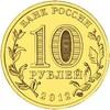 10 рублей ГВС Великий Новгород 2012 год