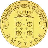 10 рублей ГВС Дмитров 2012 год