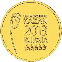 10 рублей Универсиада в Казани Надпись 2013 год