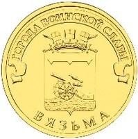 10 рублей ГВС Вязьма 2013 год
