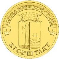 10 рублей ГВС Кронштадт 2013 год