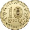 10 рублей 70 лет Сталинградской битве 2013 год
