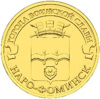 10 рублей ГВС Наро-Фоминск 2013 год