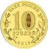 10 рублей ГВС Псков 2013 год
