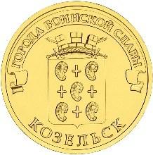 10 рублей ГВС Козельск 2013 год