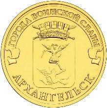 10 рублей ГВС Архангельск 2013 год