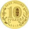 10 рублей ГВС Волоколамск 2013 год