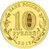 10 рублей ГВС Брянск 2013 год