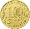10 рублей 20-летие принятия Конституции Российской Федерации 2013 год
