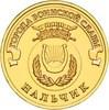 10 рублей ГВС Нальчик 2014 год