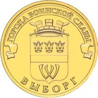 10 рублей ГВС Выборг 2014 год