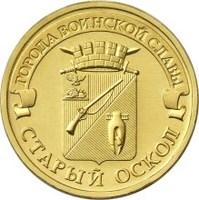 10 рублей ГВС Старый Оскол 2014 год