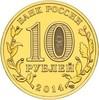 10 рублей ГВС Владивосток 2014 год