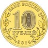 10 рублей ГВС Тихвин 2014 год
