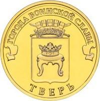 10 рублей ГВС Тверь 2014 год
