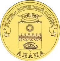 10 рублей ГВС Анапа 2014 год