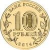10 рублей Вхождение Крыма в состав России 2014 год