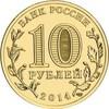 10 рублей Вхождение Севастополя в состав России 2014 год