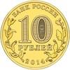 10 рублей ГВС Колпино 2014 год