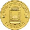 10 рублей ГВС Грозный 2015 год