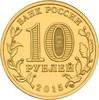 10 рублей ГВС Калач-на-Дону 2015 год