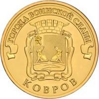 10 рублей ГВС Ковров 2015 год