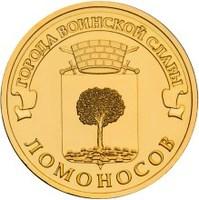10 рублей ГВС Ломоносов 2015 год