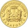 10 рублей ГВС Хабаровск 2015 год