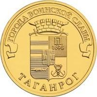 10 рублей ГВС Таганрог 2015 год