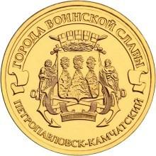 10 рублей ГВС Петропавловск-Камчатский 2015 год