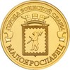 10 рублей ГВС Малоярославец 2015 год