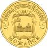 10 рублей ГВС Можайск 2015 год