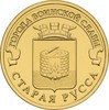 10 рублей ГВС Старая Русса 2016 год