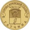 10 рублей ГВС Гатчина 2016 год