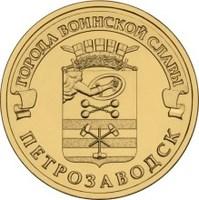 10 рублей ГВС Петрозаводск 2016 год