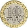 10 рублей БМЛ Олонец 2016 год