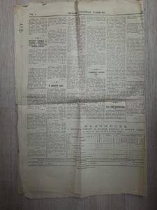 """Газета """"Пермская губ.ведомость"""" 1917 г."""