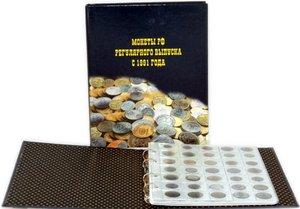 Альбом на кольцах Монеты РФ регулярного выпуска с 1991 года