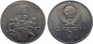 3 рубля СССР 70 лет Великой Октябрьской Социалистической революции