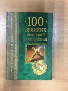 """Книга """"100 великих реликвий и сокровищ"""" А.Ю. Низовский 2005 г."""
