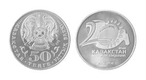 50 тенге 20 лет независимости республики Казахстан 2011