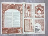 Карта Древних и средневековых памятников зодчества Азербайджанской ССР 1980 г.