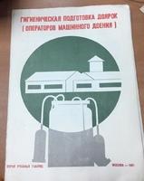 """Серия учебных таблиц """"Гигиеническая подготовка доярок""""  1981 г."""