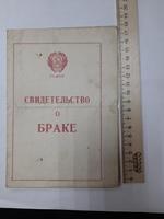 Свидетельство о браке 1949 г. РСФСР