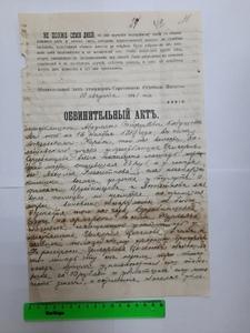 Обвинительный акт 1910 г