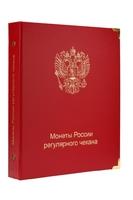 Альбом для монет России регулярного чекана