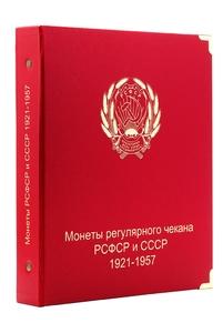 Альбом для монет РСФСР и СССР регулярного чекана 1921-1957